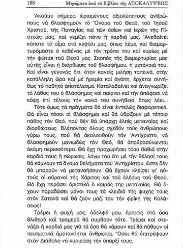 ΜΗΝΥΜΑΤΑ ΑΠΟ ΤΟ ΒΙΒΛΙΟΝ_Page_4