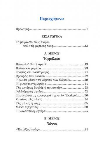 ΜΗΤΕΡΕΣ ΗΡΩΙΔΕΣ_σώμα_Page_1