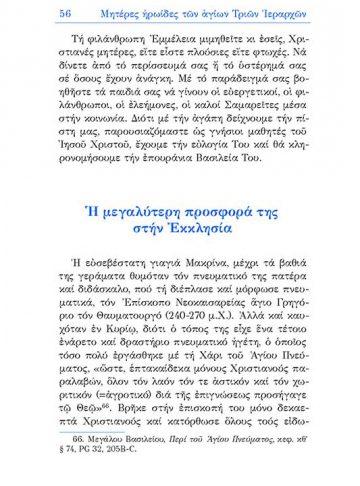 ΜΗΤΕΡΕΣ ΗΡΩΙΔΕΣ_σώμα_Page_4_Page_1