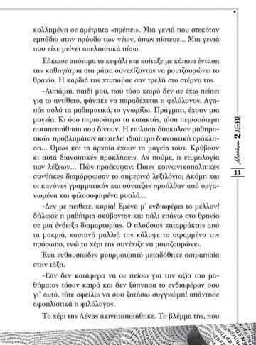 ΜΟΝΑΧΑ ΔΥΟ ΛΕΞΕΙΣ_ΣΩΜΑ_Page_2