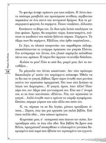 ΜΟΝΑΧΑ ΔΥΟ ΛΕΞΕΙΣ_ΣΩΜΑ_Page_3
