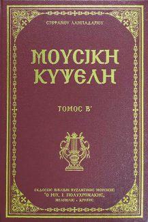 product_img - moysiki-kypseli-v.jpg