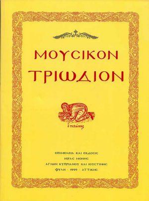 product_img - moysikon-triodion.jpg
