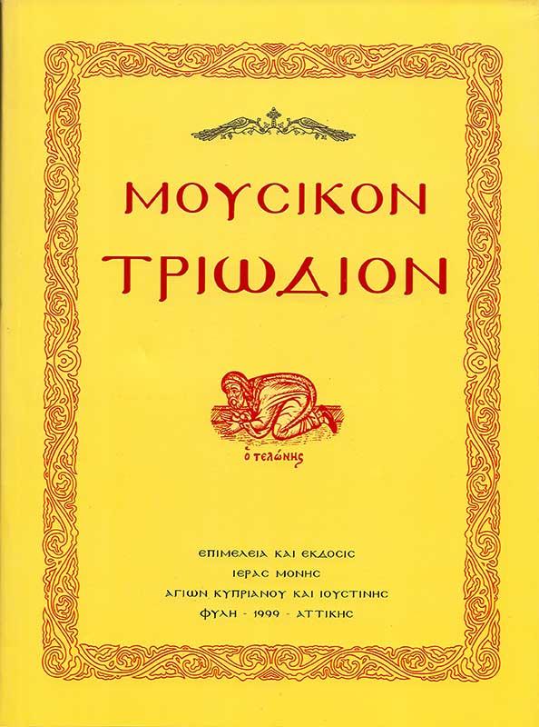 Άλλες εκδόσεις ΜΟΥΣΙΚΟΝ ΤΡΙΩΔΙΟΝ