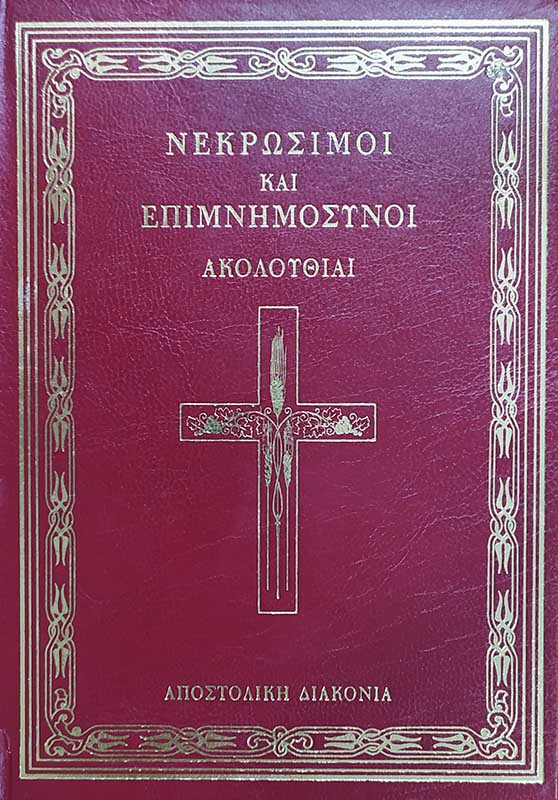 Άλλες εκδόσεις ΝΕΚΡΩΣΙΜΟΙ ΚΑΙ ΕΠΙΜΝΗΜΟΣΥΝΟΙ ΑΚΟΛΟΥΘΙΑΙ
