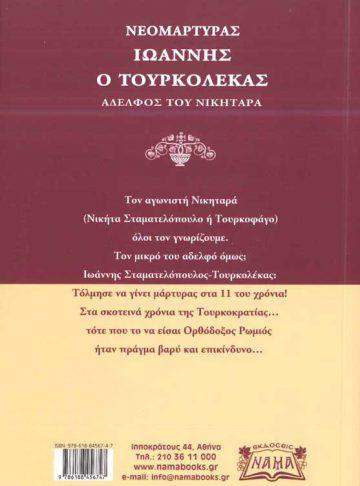 ΝΕΟΜΑΡΤΥΡΑΣ ΙΩΑΝΝΗΣ ΤΟΥΡΚΟΛΕΚΑΣ_Page2
