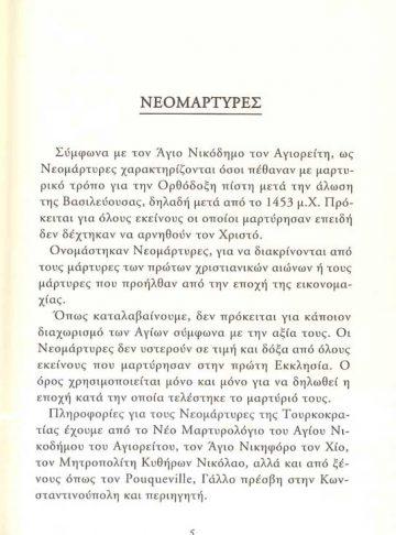 ΝΕΟΜΑΡΤΥΡΑΣ ΙΩΑΝΝΗΣ ΤΟΥΡΚΟΛΕΚΑΣ_Page3