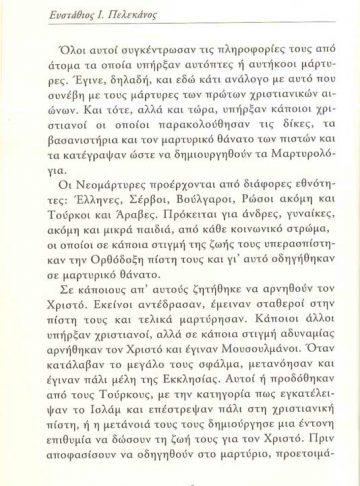 ΝΕΟΜΑΡΤΥΡΑΣ ΙΩΑΝΝΗΣ ΤΟΥΡΚΟΛΕΚΑΣ_Page4