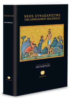 product_img - neos-synaxaristis-10.png
