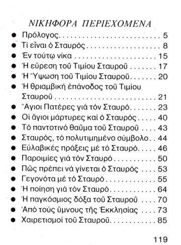 ΝΙΚΗΦΟΡΟ_2
