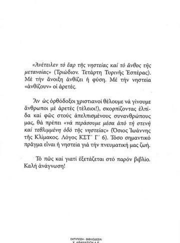ΝΗΣΤΕΙΑ ΒΑΣΙΛΙΣΣΑ ΤΩΝ ΑΡΕΤΩΝ 2