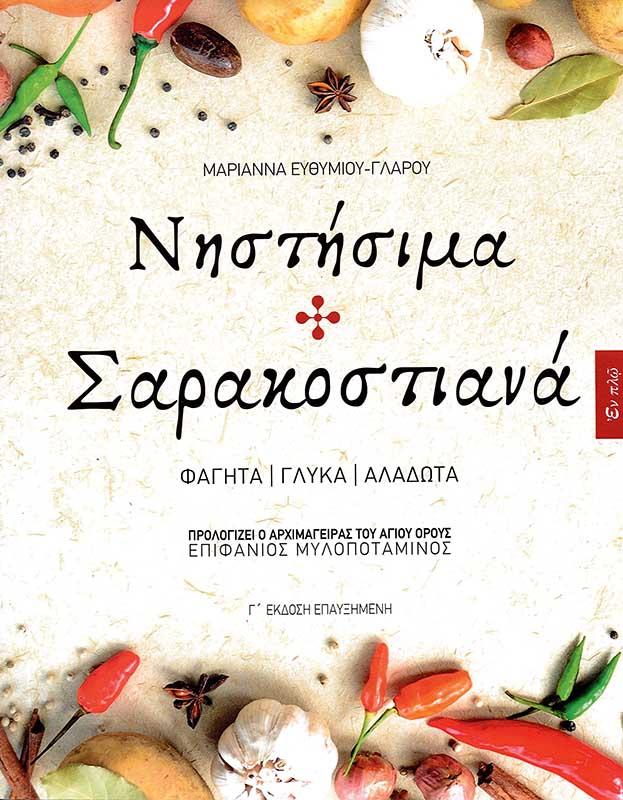 Άλλες εκδόσεις ΝΗΣΤΗΣΙΜΑ & ΣΑΡΑΚΟΣΤΙΑΝΑ