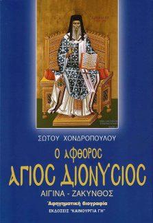 product_img - o-afthoros-agios-dionysios.jpg