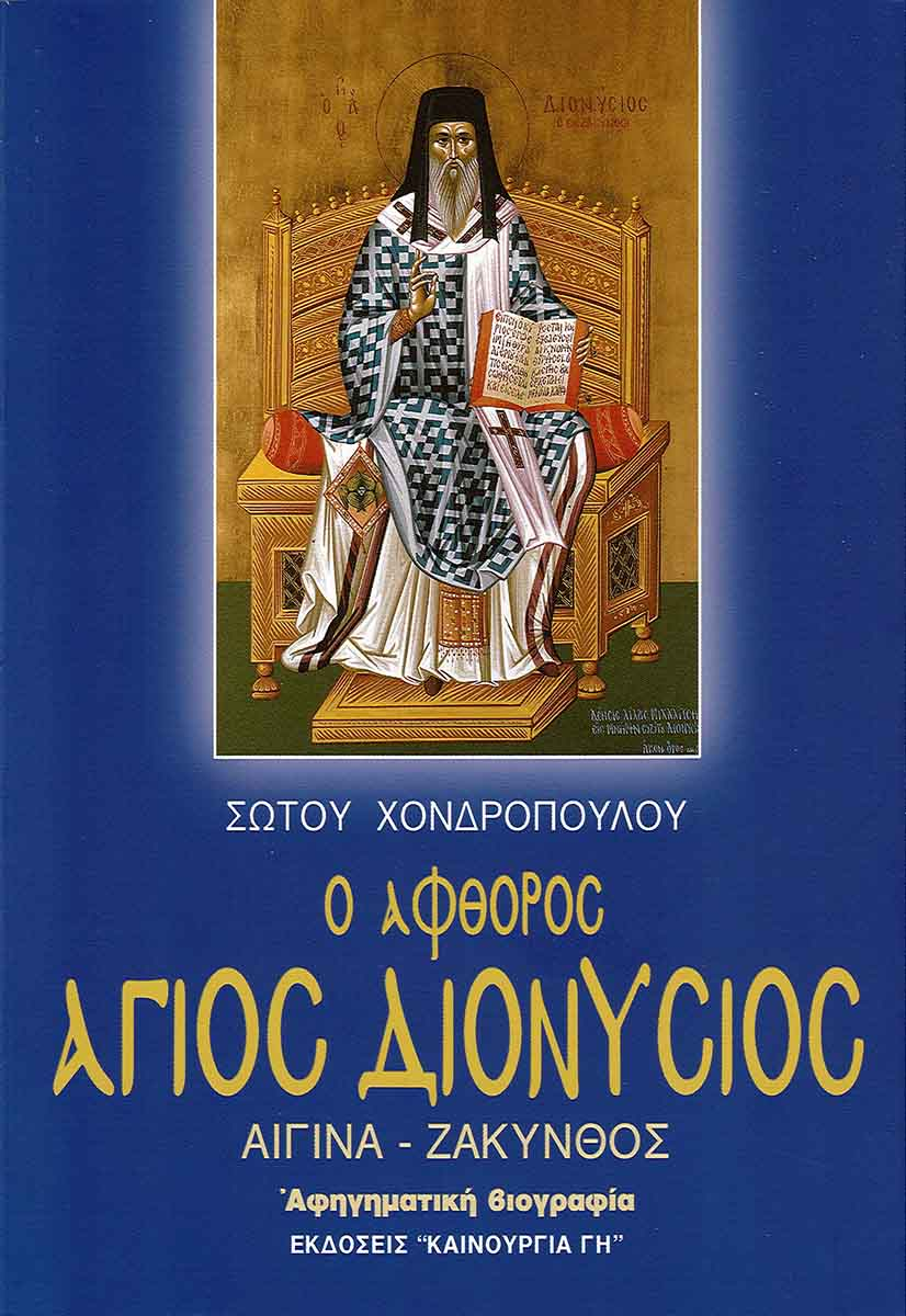 Αγιολογικά Ο ΑΦΘΟΡΟΣ ΑΓΙΟΣ ΔΙΟΝΥΣΙΟΣ