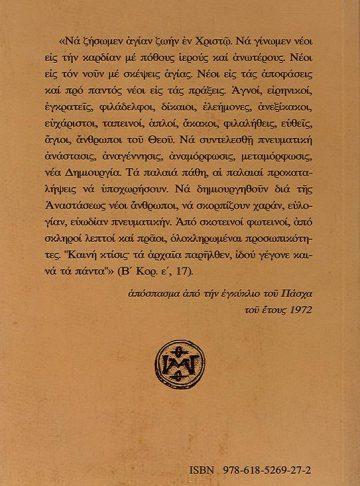 Ο ΑΓΙΟΣ ΚΑΛΛΙΝΙΚΟΣ_2