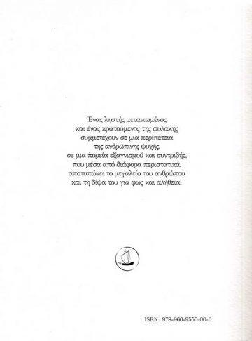 Ο ΑΓΙΟΣ_Page_2