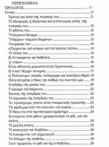 Ο ΔΙΑΒΟΛΟΣ ΚΑΙ Η ΜΑΓΕΙΑ_3