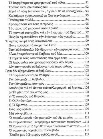 Ο ΔΙΑΒΟΛΟΣ ΚΑΙ Η ΜΑΓΕΙΑ_7