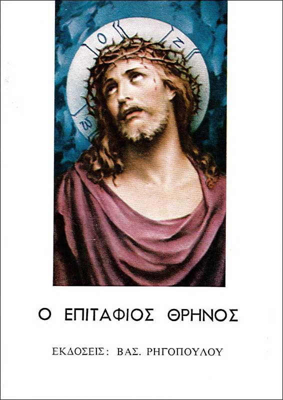 Άλλες εκδόσεις Ο ΕΠΙΤΑΦΙΟΣ ΘΡΗΝΟΣ