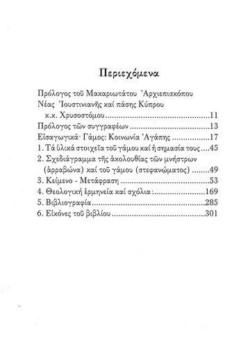 Ο ΓΑΜΟΣ_Page_2
