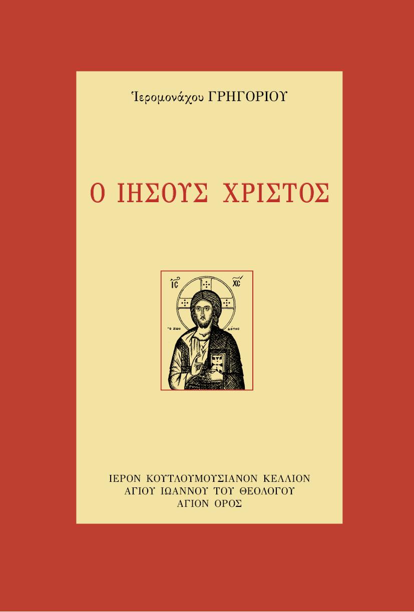 Άλλες εκδόσεις Ο ΙΗΣΟΥΣ ΧΡΙΣΤΟΣ
