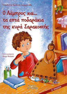product_img - o-lampros-kai-ta-epta-podarakia_page_1.jpg
