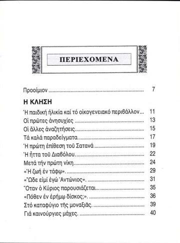 Ο ΜΕΓΑΣ ΑΝΤΩΝΙΟΣ_1
