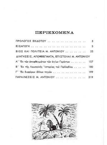 Ο ΜΕΓΑΣ ΑΝΤΩΝΙΟΣ_Page_3