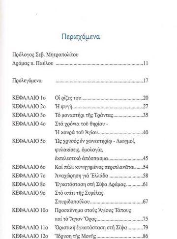 Ο ΟΣΙΟΣ ΓΕΩΡΓΙΟΣ ΤΗΣ ΔΡΑΜΑΣ_1