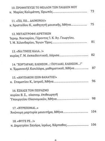Ο ΟΣΙΟΣ ΠΟΡΦΥΡΙΟΣ Ο ΠΡΟΦΗΤΗΣ Β_2