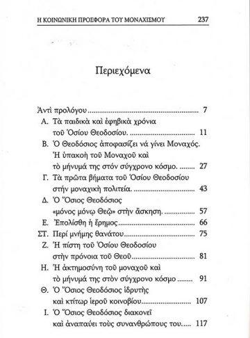 Ο ΟΣΙΟΣ ΘΕΟΔΟΣΙΟΣ Ο ΚΟΙΝΟΒΙΑΡΧΗΣ_2