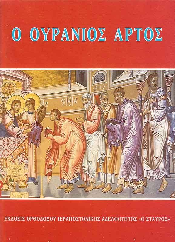 Άλλες εκδόσεις Ο ΟΥΡΑΝΙΟΣ ΑΡΤΟΣ