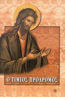 product_img - o-timios-prodromos.jpg