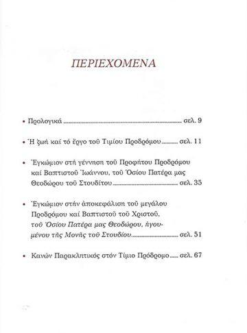 Ο ΤΙΜΙΟΣ ΠΡΟΔΡΟΜΟΣ_1