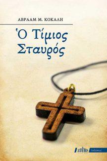 product_img - o-timios-stayros_exofyllo_web.jpg