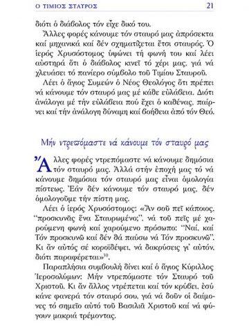 Ο ΤΙΜΙΟΣ ΣΤΑΥΡΟΣ_σώμα3