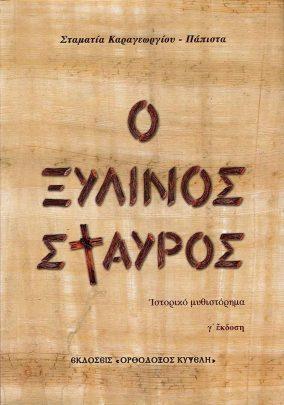 product_img - o-xylinos-stayros.jpg
