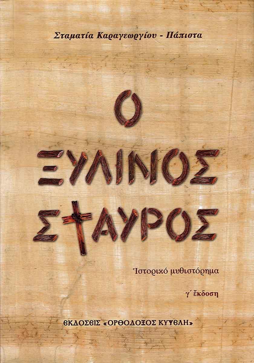 Άλλες εκδόσεις Ο ΞΥΛΙΝΟΣ ΣΤΑΥΡΟΣ