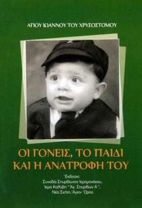 product_img - oi-goneis-to-paidi-kai-i-anatrofi-toy.jpg