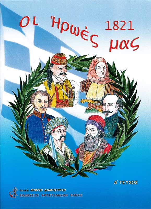 Ιστορικά ΟΙ ΗΡΩΕΣ ΜΑΣ Α΄ - 1821