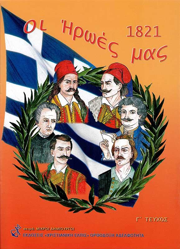 Ιστορικά ΟΙ ΗΡΩΕΣ ΜΑΣ Γ΄ - 1821