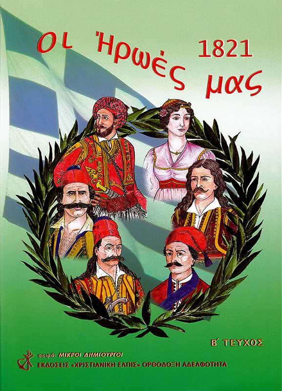 Βιβλία για το 1821 ΟΙ ΗΡΩΕΣ ΜΑΣ Β΄ - 1821