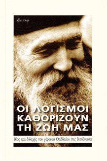 product_img - oi-logismoi-kathorizoyn-ti-zoi-mas_page_1.jpg