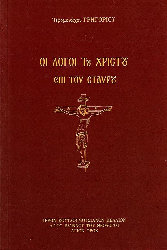 Άλλες εκδόσεις ΟΙ ΛΟΓΟΙ ΤΟΥ ΧΡΙΣΤΟΥ ΕΠΙ ΤΟΥ ΣΤΑΥΡΟΥ