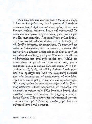 ΟΙ ΜΑΚΑΡΙΣΜΟΙ_Page_2