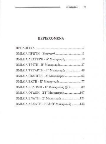 ΟΙ ΜΑΚΑΡΙΣΜΟΙ_Page_3