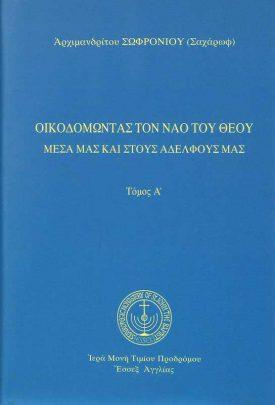 product_img - oikodomontas-ton-nao-toy-theoy-a.jpg