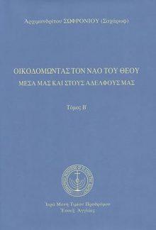 product_img - oikodomontas-ton-nao-toy-theoy-v.jpg
