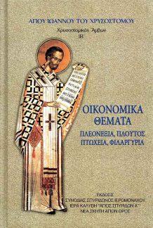 product_img - oikonomika-themata.jpg