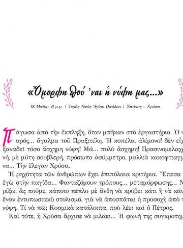 ΟΙΚΟΣ ΝΥΦΙΚΩΝ_σώμα3